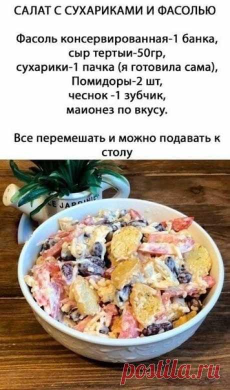 Один из любимых салатиков!
