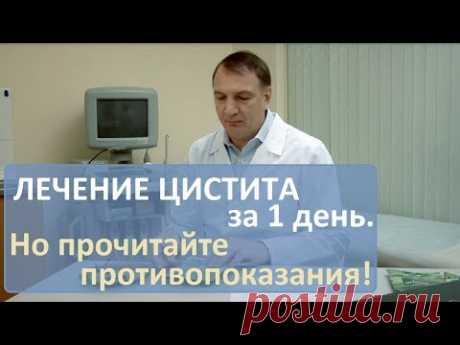 Лечение цистита у женщин за 1 день - без таблеток. ВНИМАНИЕ! - прочитайте противопоказания!