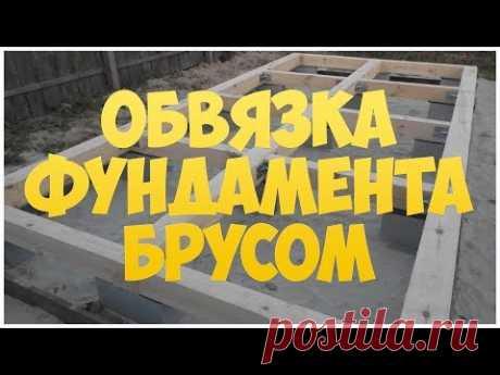 Обвязка фундамента брусом - YouTube