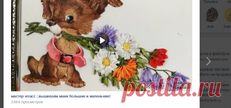 Вышивка лентами МК Мастер класс | ВКонтакте