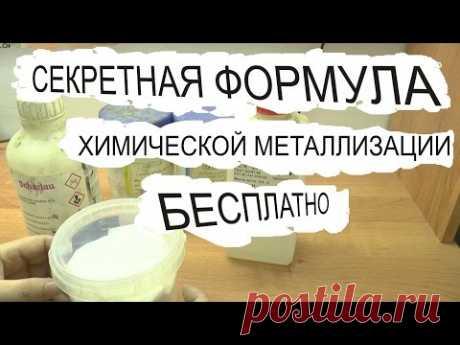 Химическая металлизация (хромирование). Секретный рецепт. Бесплатно