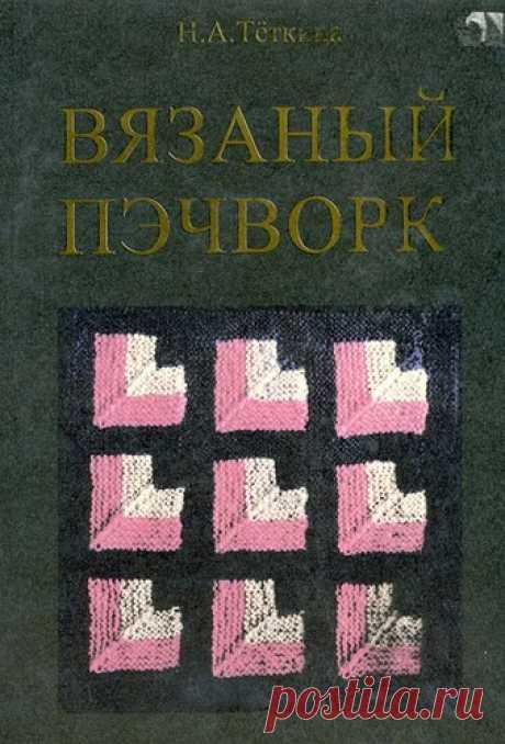 "Н.Теткина ""Вязаный пэчворк"""