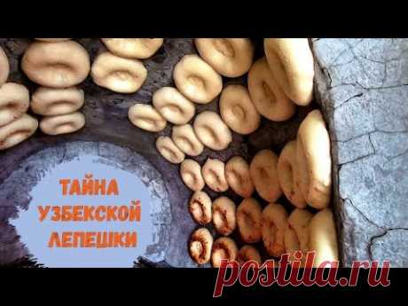 Как делают узбекские лепешки в тандыре
