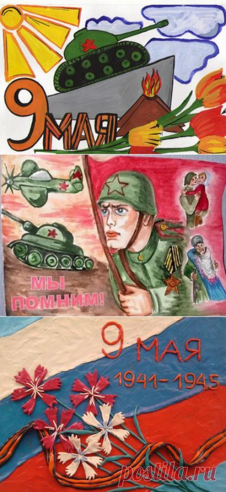 Детские рисунки к 9 мая (ко Дню Победы): в школу и детский сад