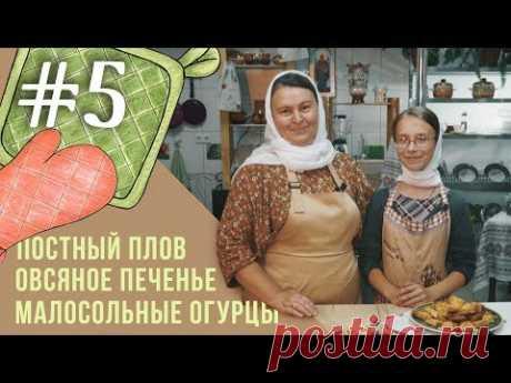 Постные рецепты на каждый день | 5 выпуск Плов с грибами, малосольные огурцы, овсяное печенье