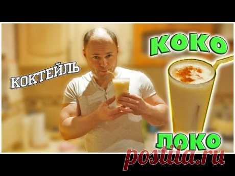 Коктейль Коко Локо / Самые популярные коктейли мира /