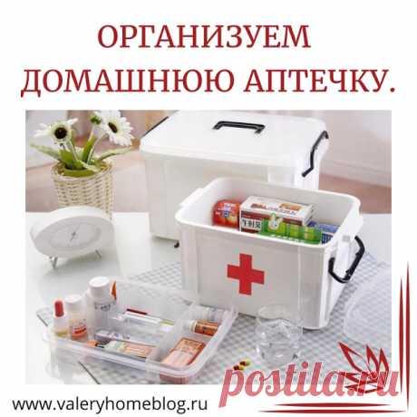Домашний блог Валерии Питерской: Домашняя аптечка. Как организовать. Мой опыт.