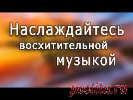 Сборник шедевров!!! Самая красивая музыка для души! Дмитрий Метлицкий & Оркестр /Beautiful music