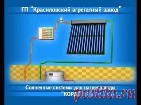 """Солнечные системы для нагрева воды """"Корді"""" - YouTube"""