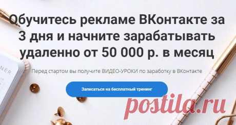 Реклама ВКонтакте - тип объявлений. - Easy Life