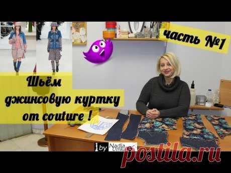 """Как сшить модную джинсовую куртку по мотивам """"Chanel"""" (часть №1) ! by Nadia Umka !"""
