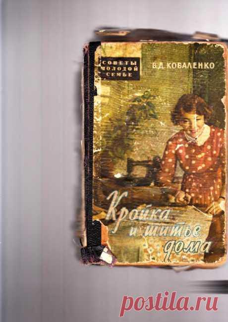 Коваленко в д кройка и шитье дома 1960