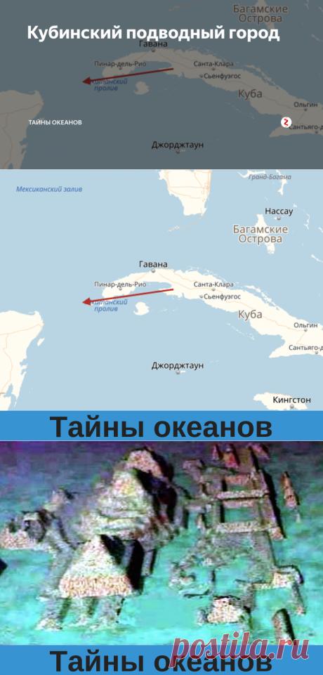 Кубинский подводный город | Тайны океанов | Яндекс Дзен