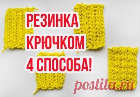 Резинка крючком — 4 СПОСОБА вязания пышной резинки для кардигана, шарфа, шапки, жакета
