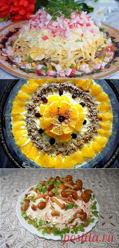 Салаты на праздничный стол (новые рецепты с фото).