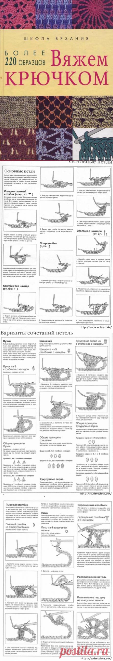 """""""Школа вязания - 220 образцов для вязания крючком"""". Книга по рукоделию"""