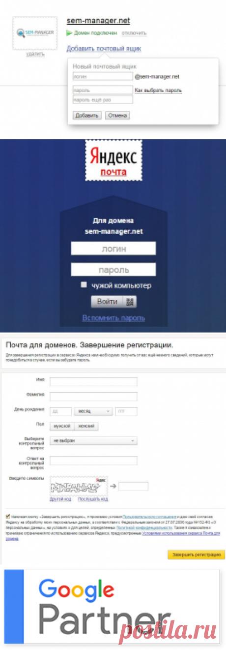 Как создать почту со своим доменом? | SEM-manager