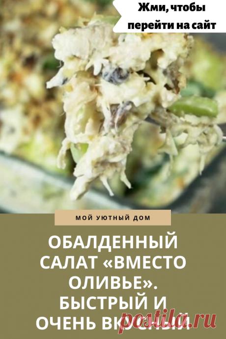 Готовим вкусный салат вместо оливье