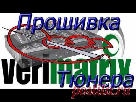 Украина 2020 Можно ли прошить старый тюнер и смотреть кодированные каналы