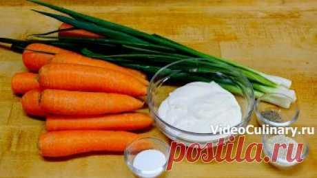Простой морковный салат с зеленым луком – Рецепт Бабушки Эммы!