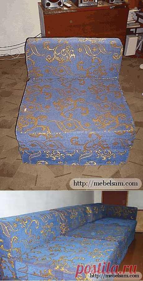 Безкаркасный диван-кровать своими руками..