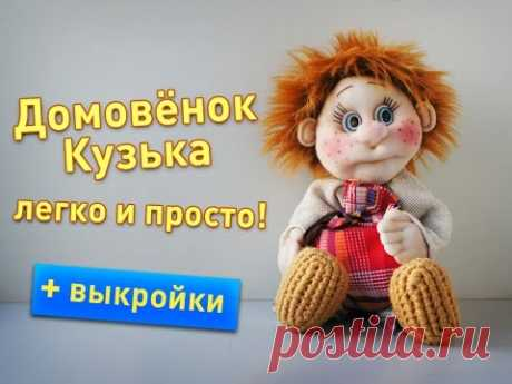 (9) Домовёнок Кузька - YouTube