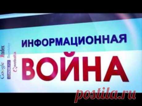 Информационная война 30 августа по вчерашнему Обращению Путина