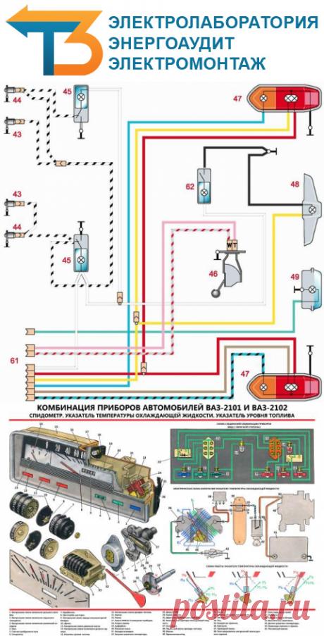 Электрическая Схема Ваз 2101 .Комбинация приборов.