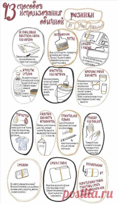13 способов необычно использовать резинки / Лайфхаки / Модный сайт о стильной переделке одежды и интерьера
