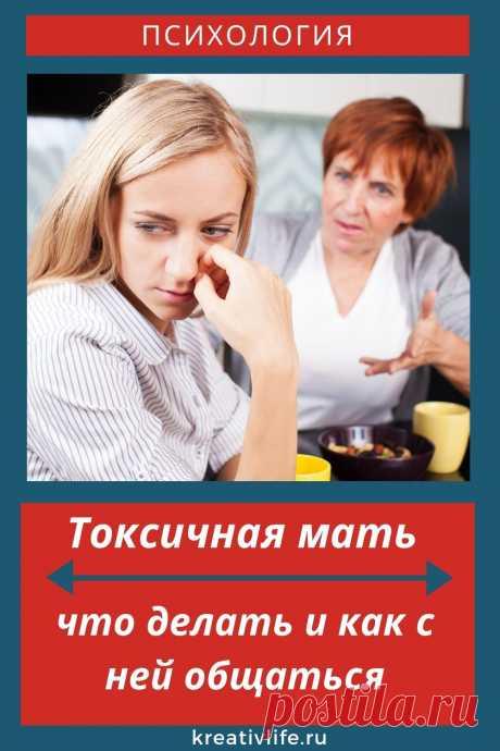 5 правил общения с токсичной матерью