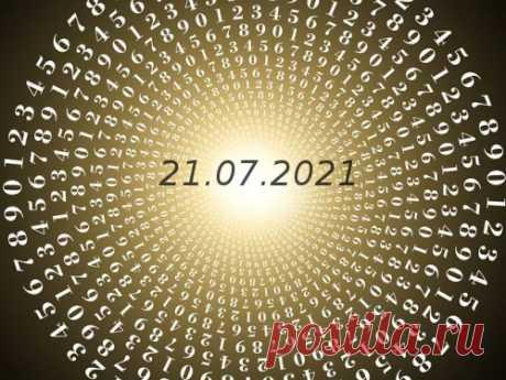 Нумерология иэнергетика дня: что сулит удачу 21июля 2021 года Нумерология— наука, которой уже несколько тысяч лет. Люди издревле стали замечать, что числа обладают особой энергией, которая направляет нас поверному пути. Эксперты рассказали, какое число будет уруля сегодня икак оно повлияет нанашу жизнь.