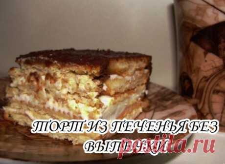 ТОРТ ИЗ ПЕЧЕНЬЯ БЕЗ ВЫПЕЧКИ Нежный вкус - просто объедение!  ИНГРЕДИЕНТЫ: - Печенье — 300 Грамм - Сметана — 300 Грамм - Сахар — 100 Грамм - Ванильный сахар — 8 Грамм - Очищенные орехи — 50 Грамм