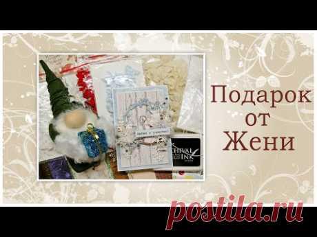 Подарок от Жени Станченко.