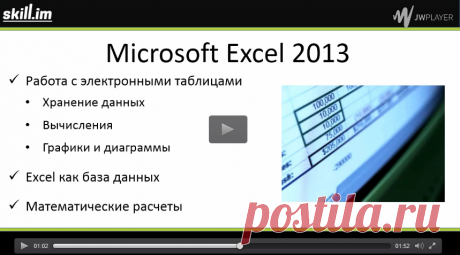 Free video course Excel