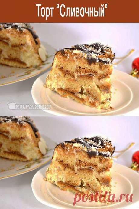 Торт 'Сливочный' ⋆ Кулинарная страничка