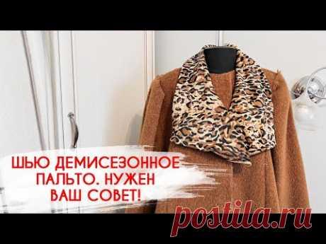 Шью демисезонное пальто Нужен ваш совет!