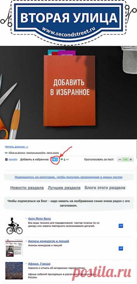 """- Как добавлять посты  в """"ИЗБРАННОЕ""""  !"""