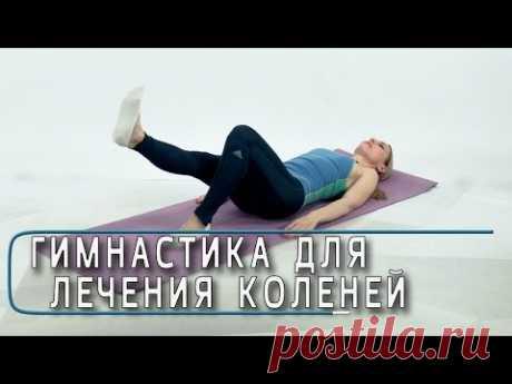 Гимнастика для лечения коленей, ч.1 - упражнения для коленных суставов, если болит колено.