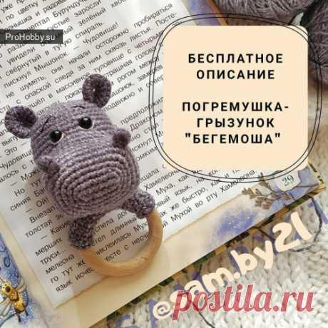 Погремушка-грызунок-бегемоша / Вязание игрушек / ProHobby.su | Вязание игрушек спицами и крючком для начинающих, мастер классы, схемы вязания