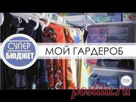 Организация и ХРАНЕНИЕ В ШКАФУ★ГАРДЕРОБ или ШКАФ★ Pani Sukharska