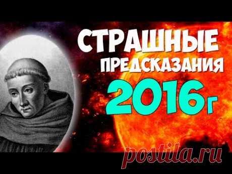 НЕУЖЕЛИ, САМЫЕ СТРАШНЫЕ ПРЕДСКАЗАНИЯ МОНАХА ИОГАННА ФРИДА, СБЫВАЮТСЯ! 27.07.2016