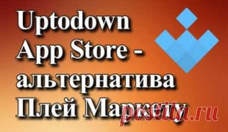 Uptodown App Store — альтернатива Плей Маркету