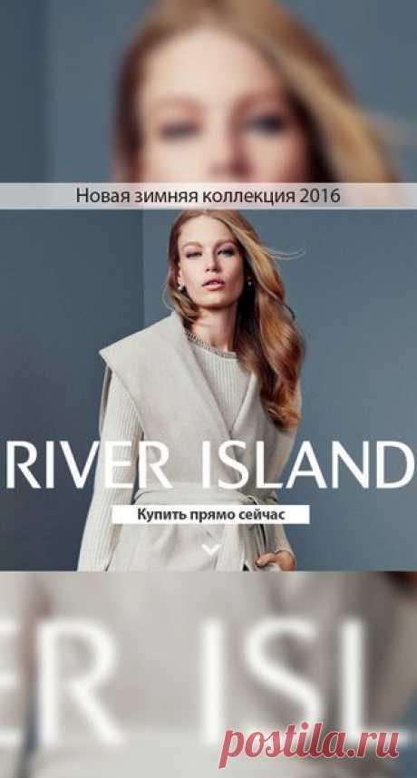 Новая коллекция от бренда River Island - теплые джемперы, дубленки и платья. Бесплатная доставка на следующий день!