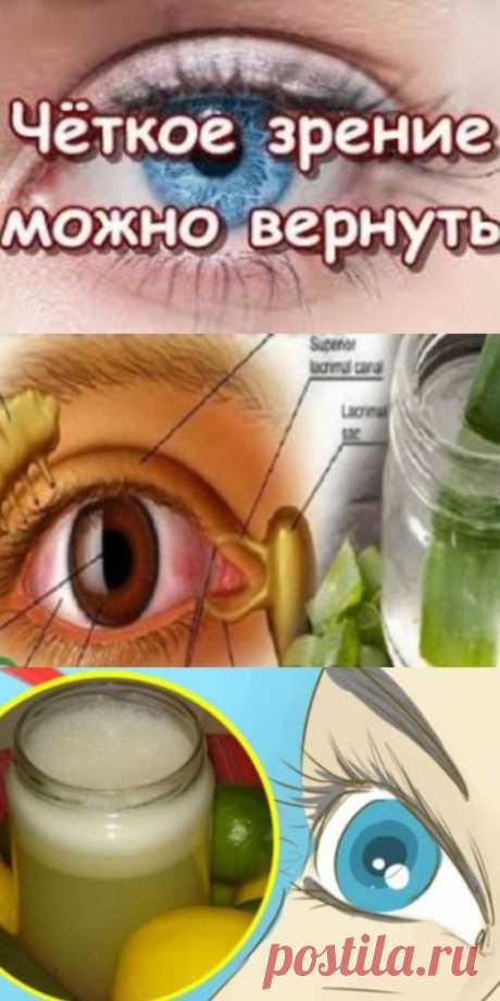 «Все нарушения зрения вызваны износом и непроходимостью сосудов в глазах.  Сегодня появилось совершенно новое средство Crystal Eyes, которое было разработано японскими учеными в закрытой лаборатории.Crystal Eyes полностью восстанавливает зрение, укрепляя стенки сосудов и очищая хрусталик глаза.
