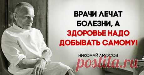 7 councils from the ingenious doctor Nikolay Amosov