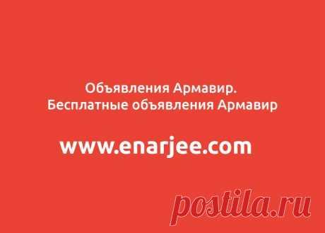 Объявления Армавир shared by enarjee on We Heart It