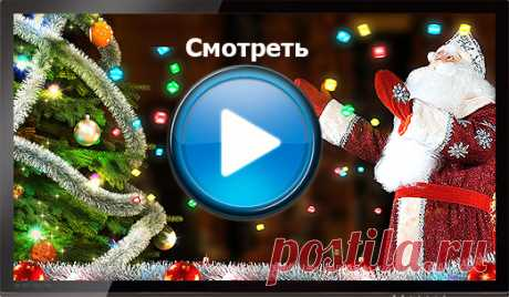 Подарите детям новогоднюю сказку!   НОВИНКА 2017 - Именное видео поздравление от Деда Мороза