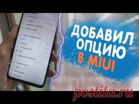 Секретная ОПЦИЯ в телефонах Xiaomi на MIUI 12-11