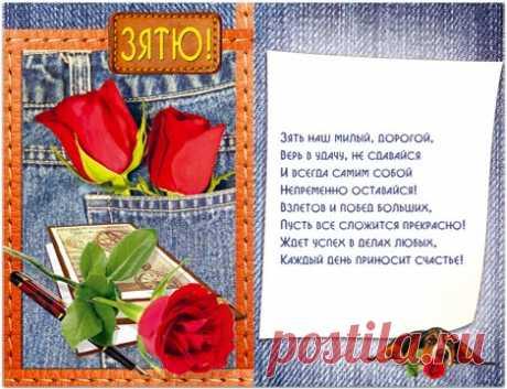 Поздравление Зятю С 35 Летием От Тещи — Pozdravlyamba.ru