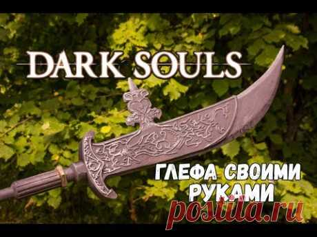 Dark Souls 3 Глефа Черного рыцаря своими руками - YouTube